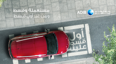 Used Auto First Free Instalment Offer Abu Dhabi Islamic Bank